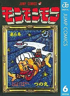 モンモンモン 6 (ジャンプコミックスDIGITAL)
