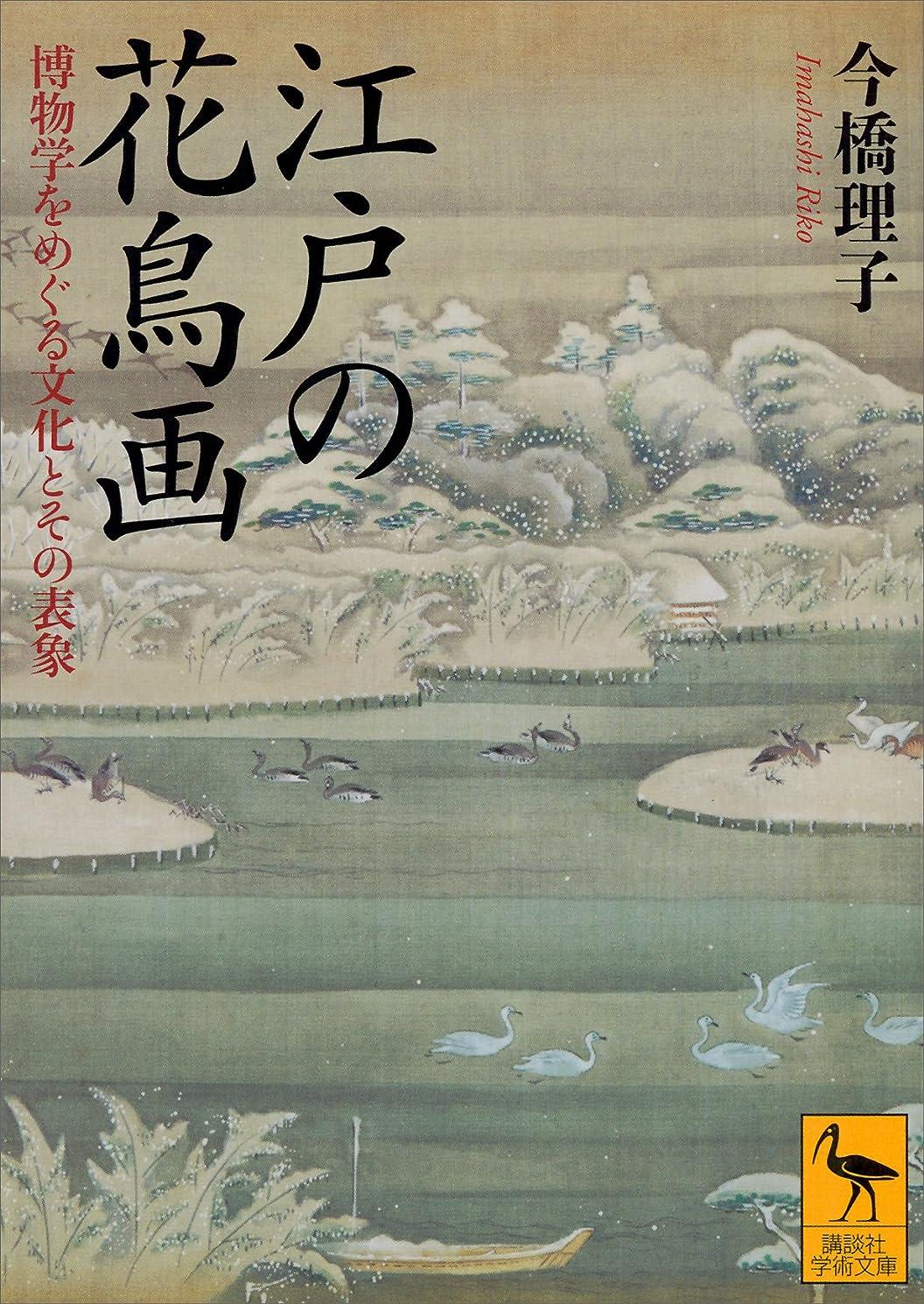 統計不利あいまいな江戸の花鳥画 博物学をめぐる文化とその表象 (講談社学術文庫)