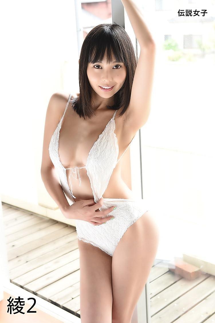 無一文インシデントラフ綾2 伝説女子
