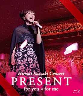 岩崎宏美/Hiromi Iwasaki Concert PRESENT for you*for me [Blu-ray]