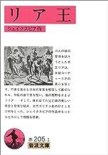表紙: リア王 (岩波文庫) | シェイクスピア