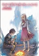 表紙: やがて恋するヴィヴィ・レイン 2 (ガガガ文庫) | 岩崎美奈子