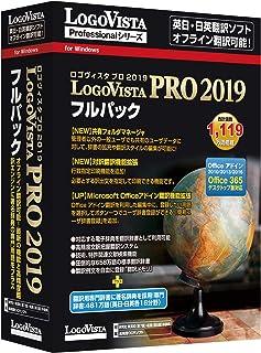 LogoVista PRO 2019 フルパック