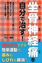 表紙: 坐骨神経痛を自分で治す! | 内田 輝和