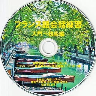 フランス語 CD-ROM 入門~初級