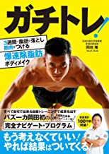 表紙: 3週間で脂肪を落とし筋肉をつける 爆速除脂肪ボディメイク ガチトレ! | 岡田隆