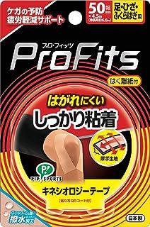 原晋監督推奨 ピップ プロ・フィッツ キネシオロジーテープ しっかり粘着 筋肉と関節をサポート はがれにくい 足・ひざ・ふくらはぎ用 50mm×4.5m