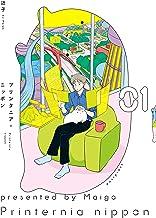 表紙: プリンタニア・ニッポン 1【電子限定特典付き】 | 迷子