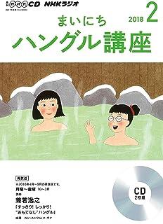 NHK CD ラジオ まいにちハングル講座 2018年2月号 (語学CD)