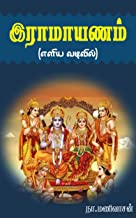 Ramayanam: ( இராமாயணம் எளிய வடிவில் ) (Tamil Edition)