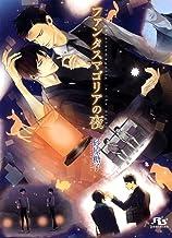 表紙: ファンタスマゴリアの夜 (幻冬舎ルチル文庫) | 梨とりこ