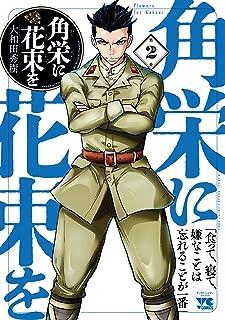 角栄に花束を 2 (2) (ヤングチャンピオンコミックス)