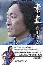 表紙: 素直 石川直宏   馬場 康平