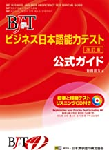 BJT Business Japanese Proficiency Test Official Guide Revised Edition (CD with) (2009) ISBN: 4890961852 [Japanese Import]