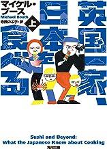 表紙: 英国一家、日本を食べる 上 (角川文庫) | マイケル・ブース