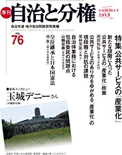 季刊 自治と分権(no.76)