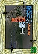 表紙: 改訂完全版 異邦の騎士 (講談社文庫) | 島田荘司