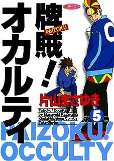 牌賊!オカルティ (5) (近代麻雀コミックス)
