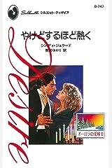 やけどするほど熱く オーロラの花嫁 Ⅱ (ハーレクイン・ディザイア) Kindle版