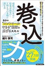 表紙: 巻込力 | 越川慎司