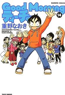 GoodMorningティーチャー (14) (バンブーコミックス 4コマセレクション)