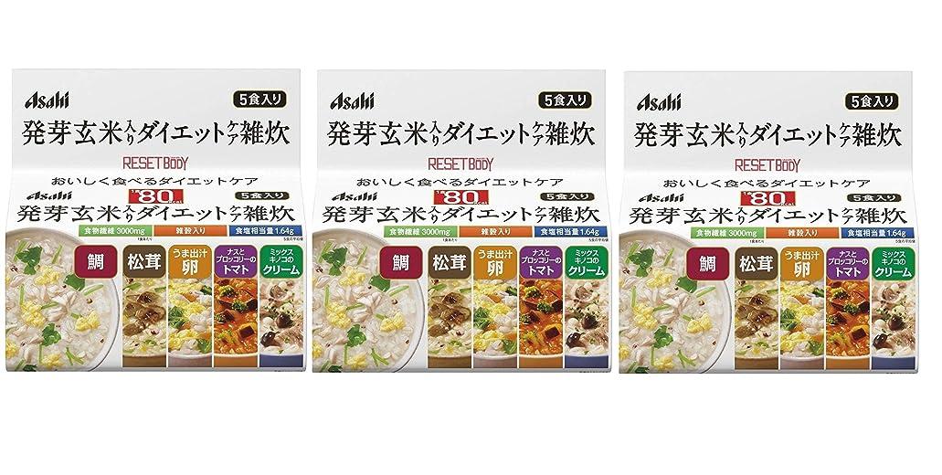 脱臼するシルク悩むリセットボディ 発芽玄米入り ダイエットケア雑炊 5食入り ×3個