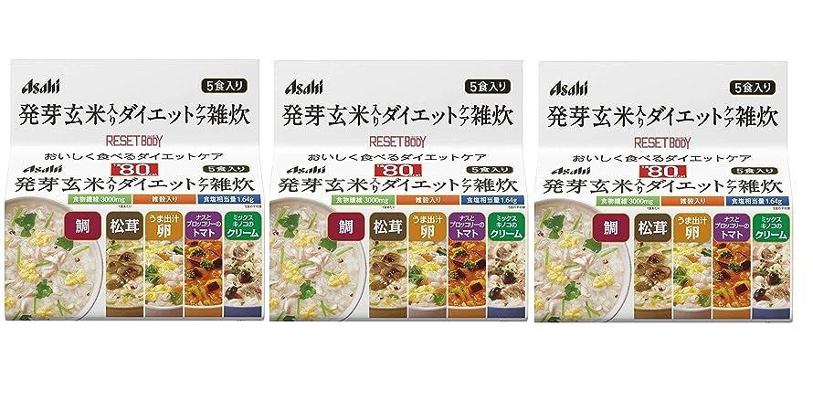 体系的にブラウス食べるリセットボディ 発芽玄米入り ダイエットケア雑炊 5食入り ×3個