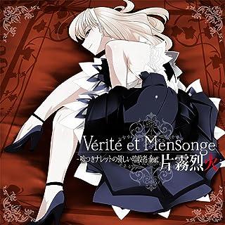 「Verite et Mensonge ~嘘つきナレットの優しい暗殺者 feat.片霧烈火~」
