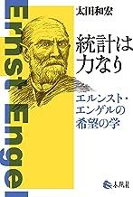 統計は力なり――エルンスト・エンゲルの希望の学