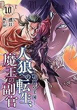 表紙: 人狼への転生、魔王の副官 10 戦神の王国 (アース・スターノベル)   西E田