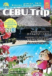 「セブトリップ」Vol.24(2019年4月): セブ島観光情報誌 CEBU Trip (ガイドブック)