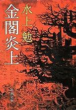 表紙: 金閣炎上(新潮文庫) | 水上 勉