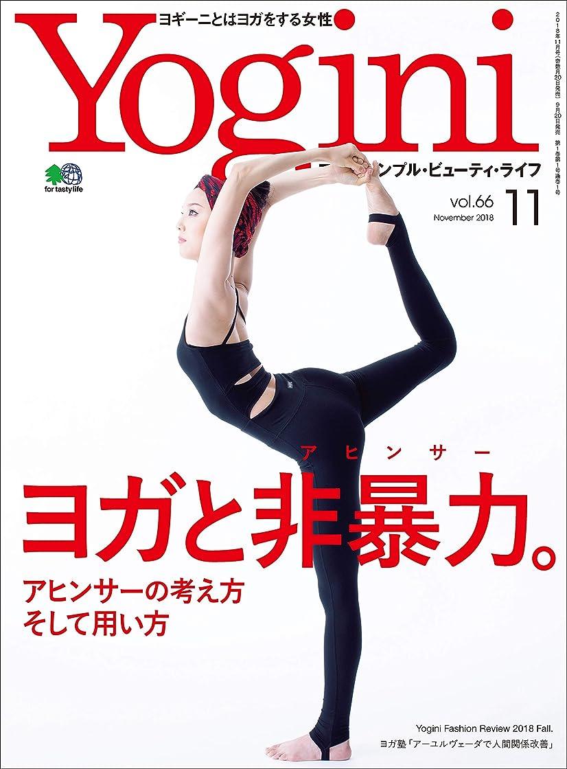 スカルクおそらくインタビューYogini(ヨギーニ) 2018年11月号 Vol.66[雑誌]
