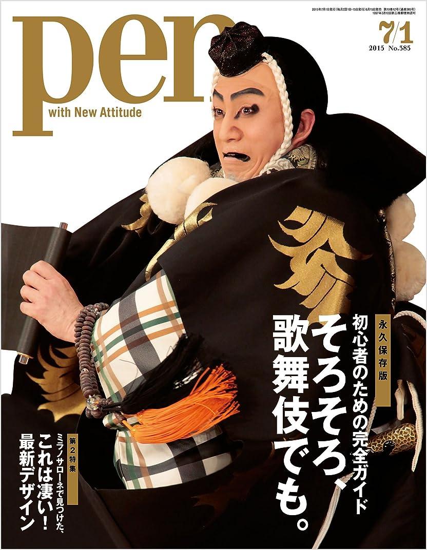 ブリリアント外交正しくPen (ペン) 『特集 永久保存版 初心者のための完全ガイド そろそろ、歌舞伎でも。』〈2015年 7/1号〉 [雑誌]