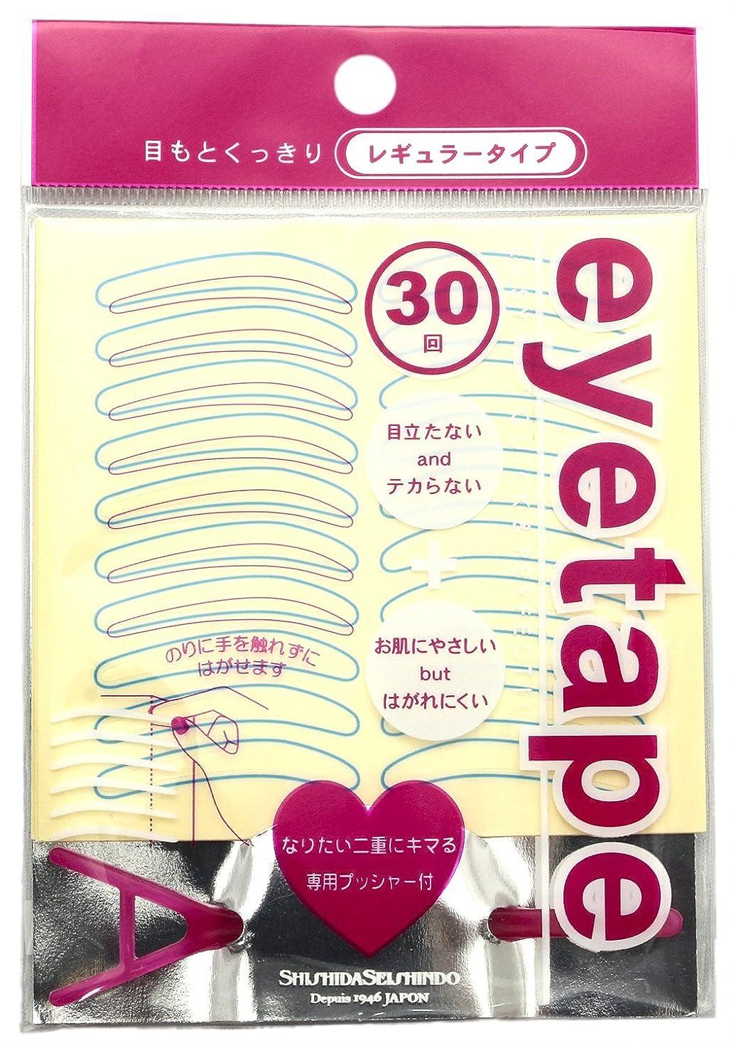 くつろぐ手順気球志々田清心堂 アイテープ レギュラータイプ
