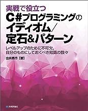 表紙: 実戦で役立つ C#プログラミングのイディオム/定石&パターン   出井 秀行
