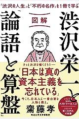 図解 渋沢栄一と「論語と算盤」 Kindle版