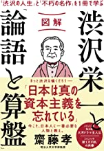 表紙: 図解 渋沢栄一と「論語と算盤」   齋藤孝
