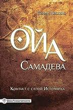 Ойа Самадева: Контакт с силой Источника (Школа Психоантропологии) (Russian Edition)