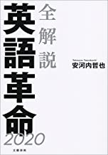 表紙: 全解説 英語革命2020 (文春e-book) | 安河内 哲也