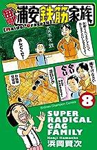 表紙: 毎度!浦安鉄筋家族 8 (少年チャンピオン・コミックス) | 浜岡賢次