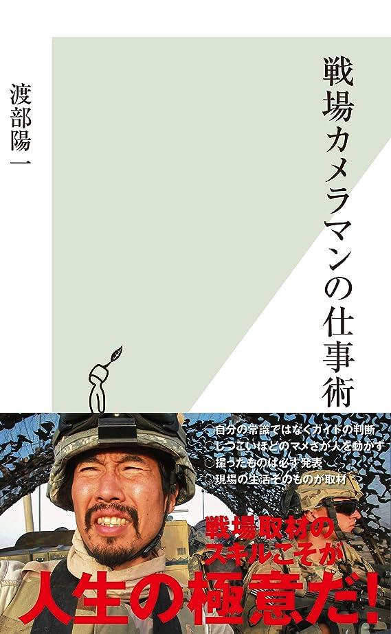 くそー戦い症候群戦場カメラマンの仕事術 (光文社新書)