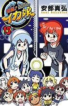 表紙: 侵略!イカ娘 15 (少年チャンピオン・コミックス)   安部真弘