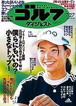 週刊ゴルフダイジェスト 2021年 07/27号 [雑誌]