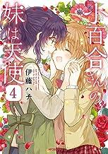 表紙: 小百合さんの妹は天使 4 (MFコミックス フラッパーシリーズ) | 伊藤ハチ