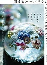 表紙: 固まるハーバリウムで作るインテリア雑貨とアクセサリー:花を閉じこめる新しい手作りのカタチ | 誠文堂新光社
