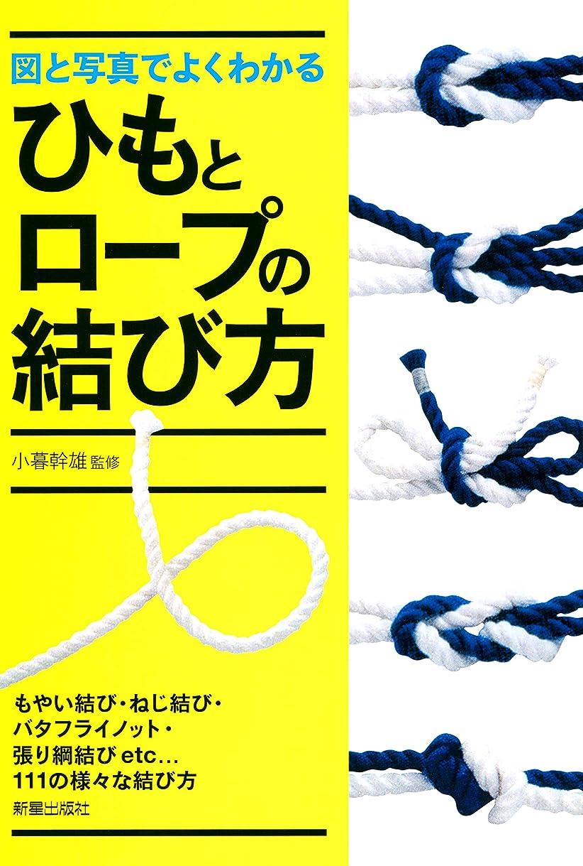 観光に行く調査半ば図と写真でよくわかるひもとロープの結び方