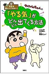 先生は教えてくれない! クレヨンしんちゃんの「やる気」がどんどん出てくる方法 Kindle版
