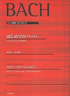 バッハ演奏へのアプローチ はじめてのバッハ 「インベンション」のまえに