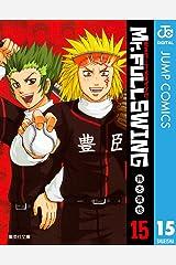 Mr.FULLSWING 15 (ジャンプコミックスDIGITAL) Kindle版